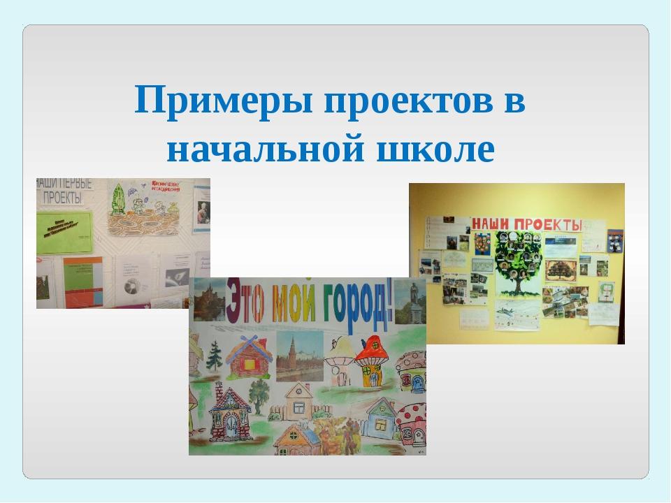 Примеры проектов в начальной школе
