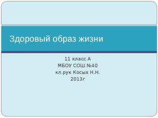 11 класс А МБОУ СОШ №40 кл.рук Косых Н.Н. 2013г Здоровый образ жизни