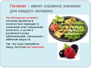 Питание – имеет огромное значение для каждого человека. Несоблюдение режима п