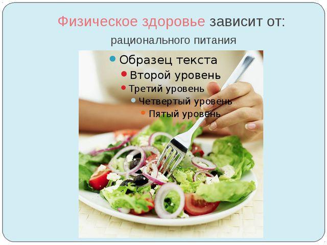 Физическое здоровье зависит от: рационального питания