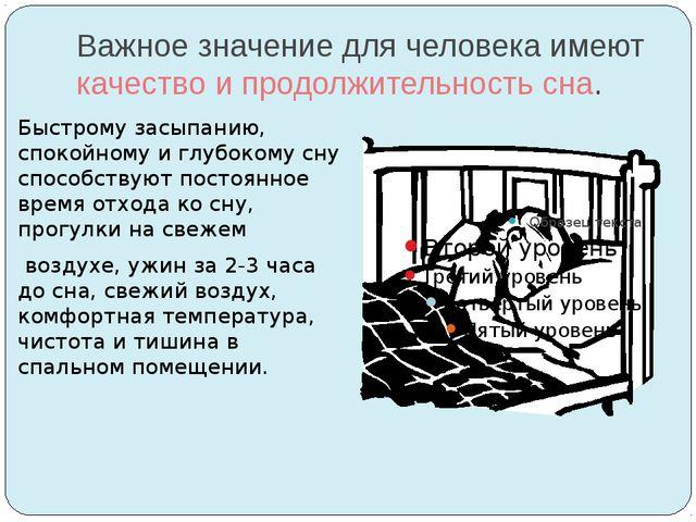 Важное значение для человека имеют качество и продолжительность сна. Быстрому...