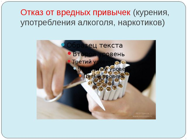 Отказ от вредных привычек (курения, употребления алкоголя, наркотиков)
