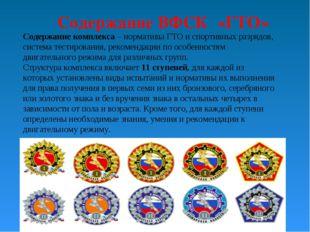 Содержание ВФСК «ГТО» Содержание комплекса– нормативы ГТО и спортивных разр