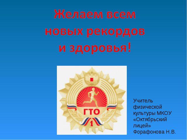 Учитель физической культуры МКОУ «Октябрьский лицей» Форафонова Н.В.