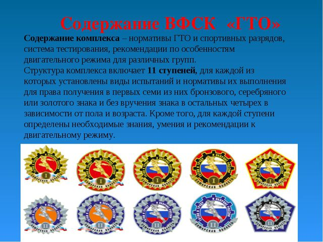 Содержание ВФСК «ГТО» Содержание комплекса– нормативы ГТО и спортивных разр...