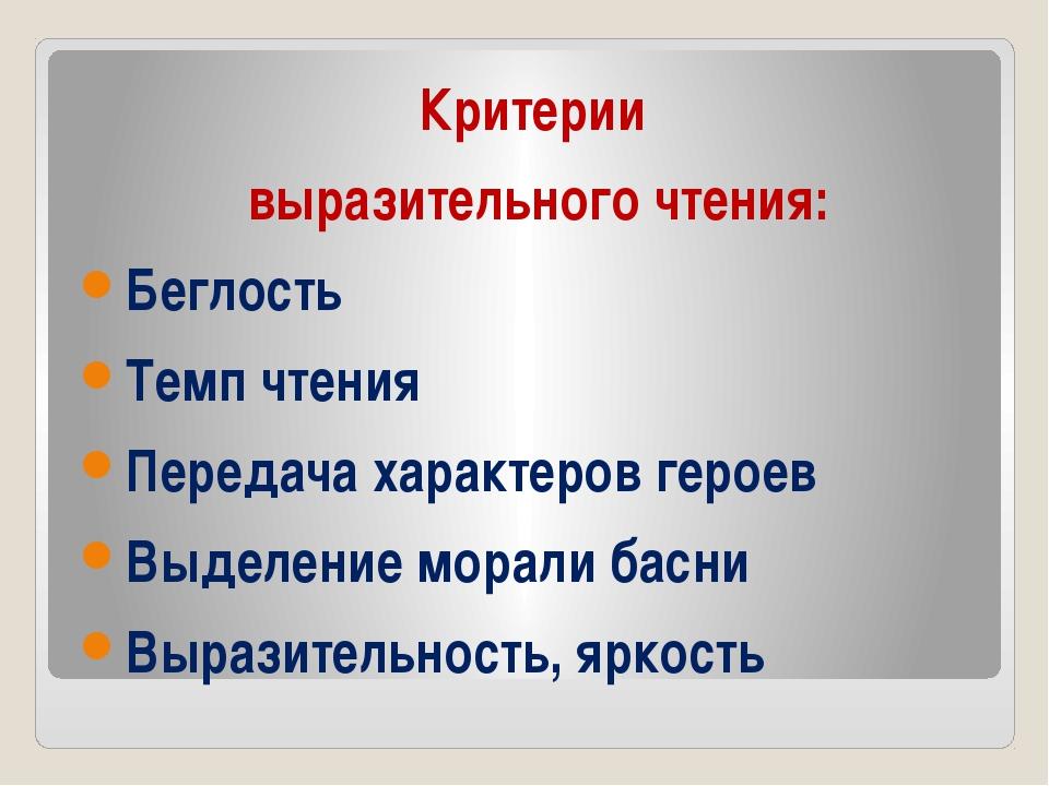 Критерии выразительного чтения: Беглость Темп чтения Передача характеров гер...