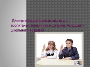 Дифференцированный подход в воспитании мальчиков и девочек младшего школьног