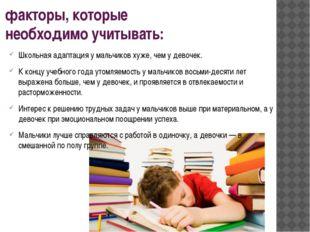 факторы, которые необходимо учитывать: Школьная адаптация у мальчиков хуже, ч