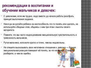 рекомендации в воспитании и обучении мальчиков и девочек: С девочками, если и