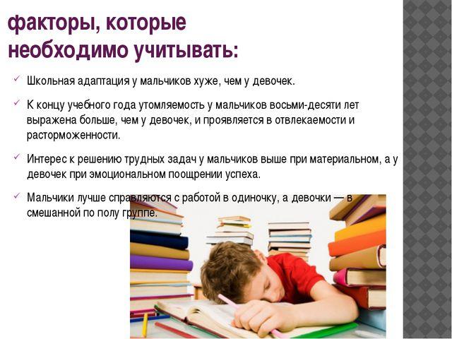 факторы, которые необходимо учитывать: Школьная адаптация у мальчиков хуже, ч...
