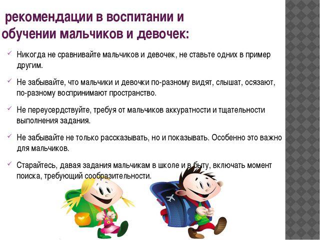 рекомендации в воспитании и обучении мальчиков и девочек: Никогда не сравнив...