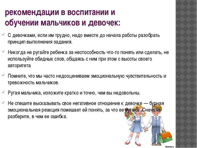 рекомендации в воспитании и обучении мальчиков и девочек: С девочками, если и...