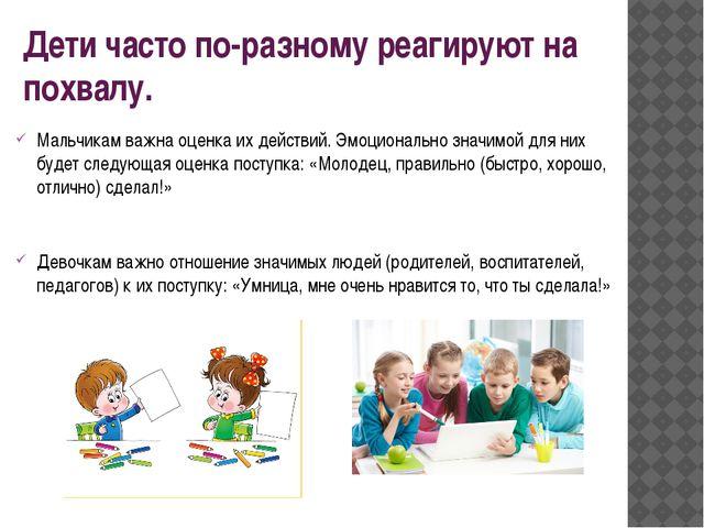 Дети часто по-разному реагируют на похвалу. Мальчикам важна оценка их действи...
