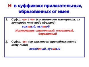 Н в суффиксах прилагательных, образованных от имен Суфф. -ан- / -ян- (со зна