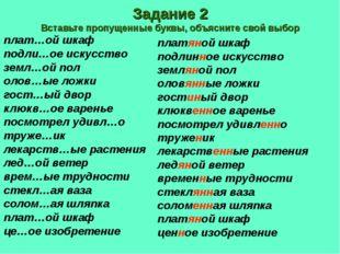 Задание 2 Вставьте пропущенные буквы, объясните свой выбор плат…ой шкаф подли