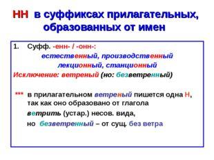 НН в суффиксах прилагательных, образованных от имен Суфф. -енн- / -онн-: ест