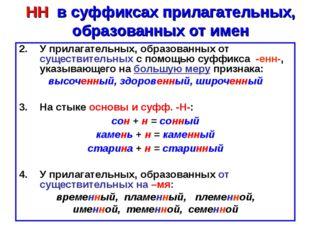 НН в суффиксах прилагательных, образованных от имен У прилагательных, образо