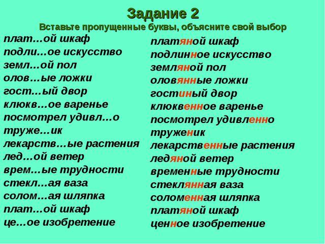 Задание 2 Вставьте пропущенные буквы, объясните свой выбор плат…ой шкаф подли...
