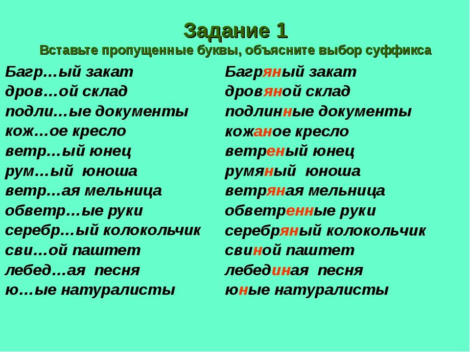 Задание 1 Вставьте пропущенные буквы, объясните выбор суффикса Багр…ый закат...