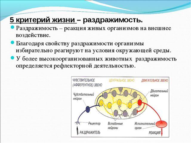 5 критерий жизни – раздражимость. Раздражимость – реакция живых организмов на...