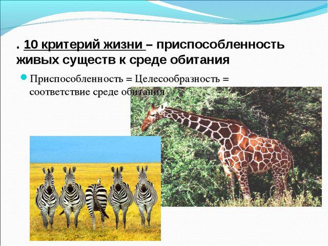 . 10 критерий жизни – приспособленность живых существ к среде обитания Приспо...