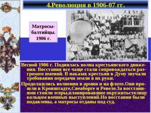 Весной 1906 г. Поднялась волна крестьянского движе-ния. Восстания все чаще ст