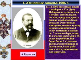 11.12.1905 был издан закон о выборах в Гос.Думу. Избиратели делились на 4 кур