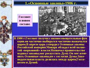 В 1906 г.Госсовет получил законосовещательные фун кции.он частично выбирался