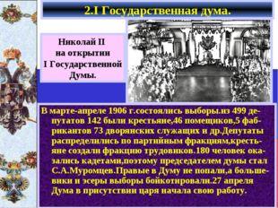 2.I Государственная дума. Николай II на открытии I Государственной Думы. В ма