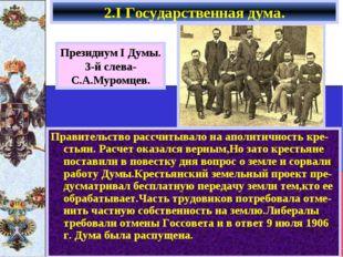 2.I Государственная дума. Президиум I Думы. 3-й слева- С.А.Муромцев. Правител