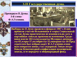 Выборы во II Думу прошли в феврале 1907 г.В них приняли участие большевики и
