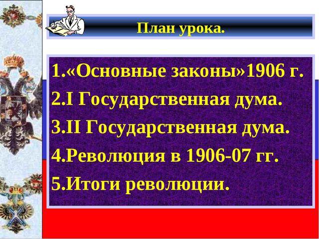 План урока. 1.«Основные законы»1906 г. 2.I Государственная дума. 3.II Государ...