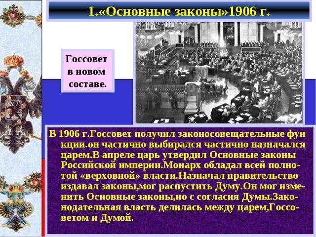 В 1906 г.Госсовет получил законосовещательные фун кции.он частично выбирался...