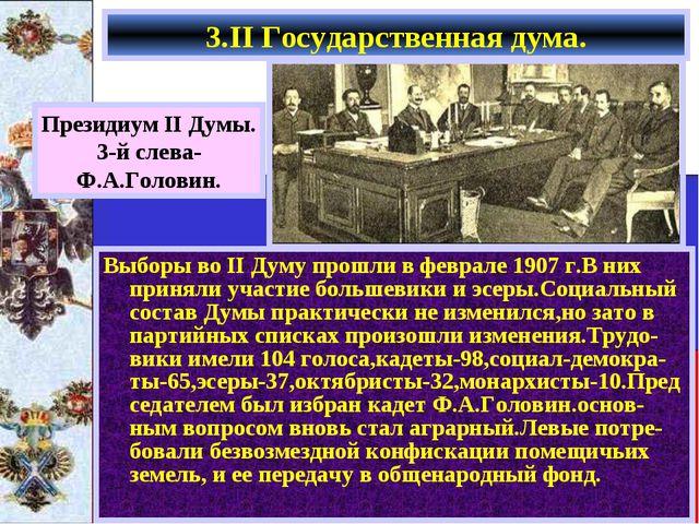 Выборы во II Думу прошли в феврале 1907 г.В них приняли участие большевики и...