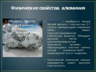 Физические свойства алюминия Алюминий – серебристо- белый легкий металл с пло