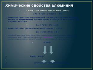 Химические свойства алюминия С водой после уничтожения оксидной пленки: 2 AI