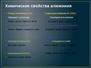 Химические свойства алюминия Оксид алюминия AI2O3 Гидроксид алюминия AI (OH)3