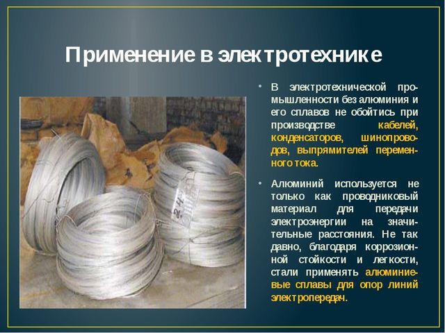 Применение в электротехнике В электротехнической про-мышленности без алюминия...