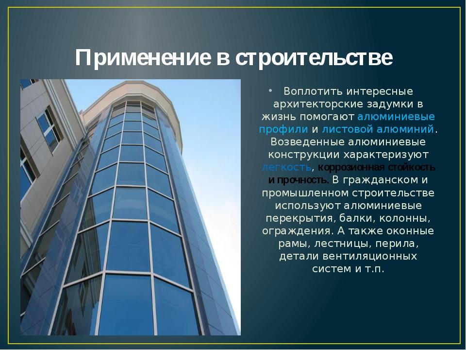 Применение в строительстве Воплотить интересные архитекторские задумки в жизн...