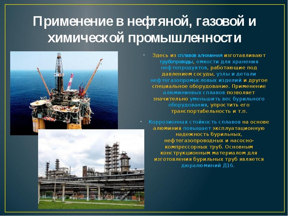 Применение в нефтяной, газовой и химической промышленности Здесь из сплавов а...