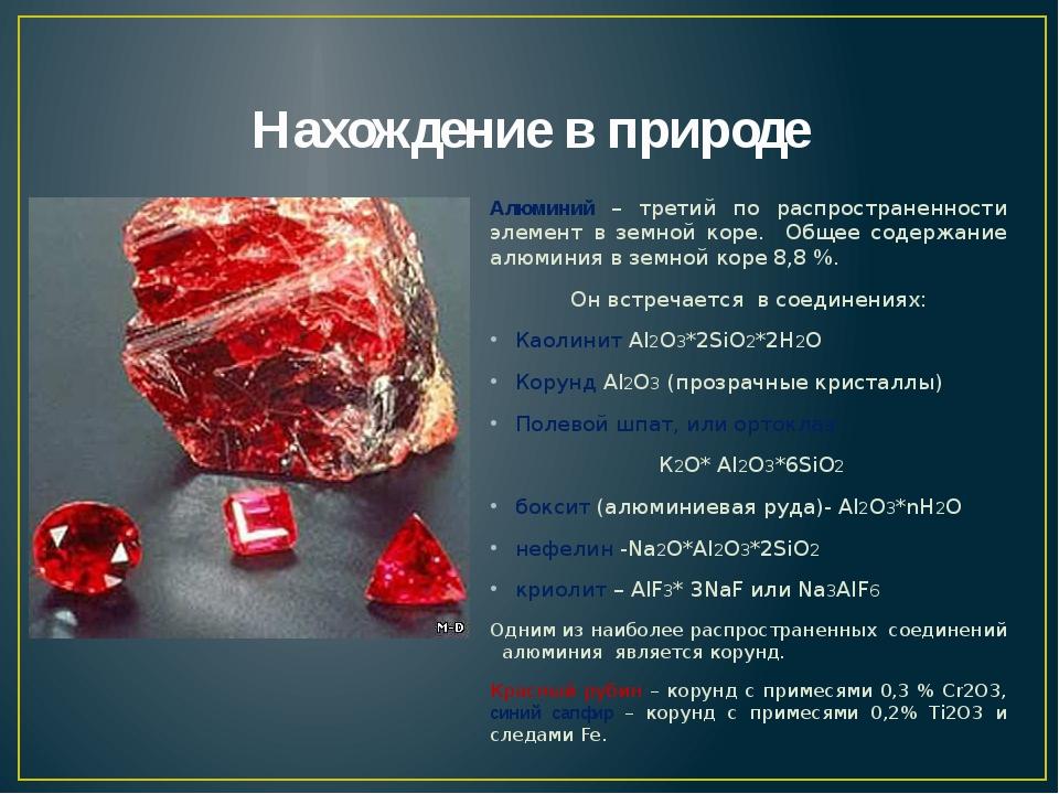 Нахождение в природе Алюминий – третий по распространенности элемент в земной...