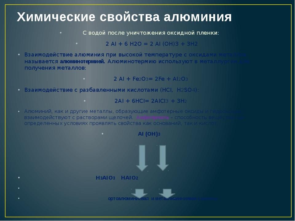 Химические свойства алюминия С водой после уничтожения оксидной пленки: 2 AI...
