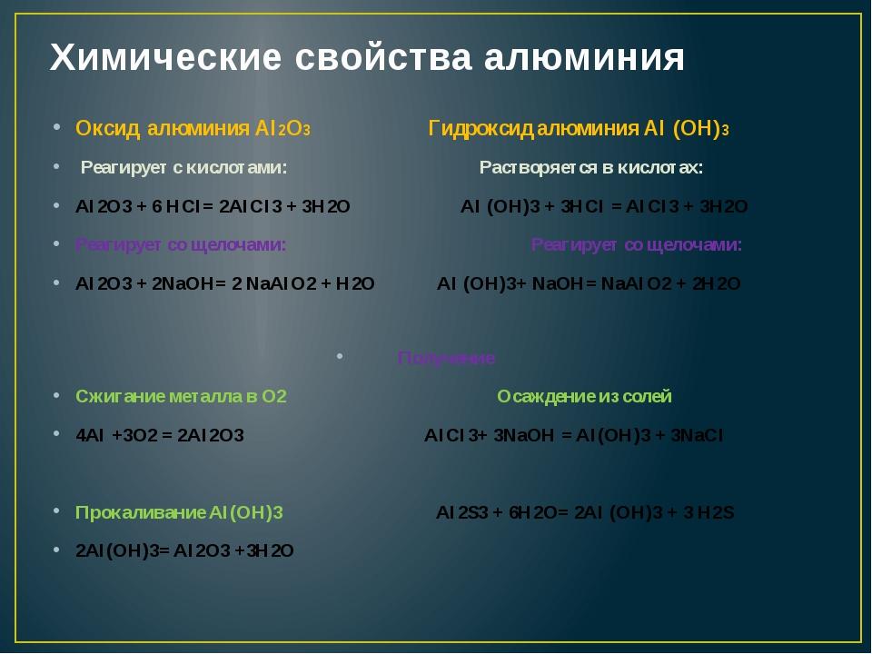 Химические свойства алюминия Оксид алюминия AI2O3 Гидроксид алюминия AI (OH)3...