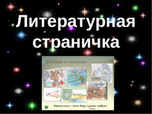 Литературная страничка