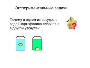 Экспериментальные задачи: Почему в одном из сосудов с водой картофелина плава