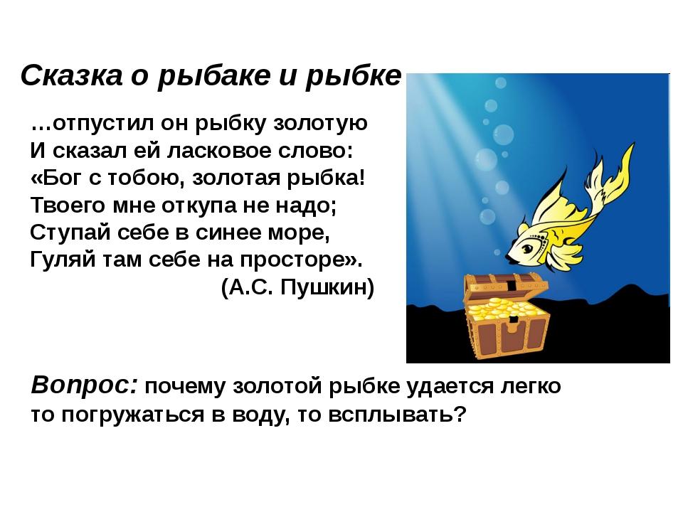 …отпустил он рыбку золотую И сказал ей ласковое слово: «Бог с тобою, золотая...