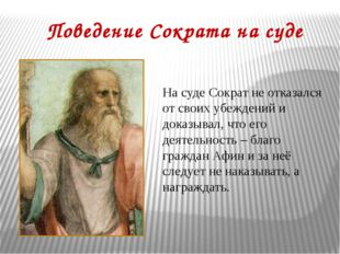 Поведение Сократа на суде На суде Сократ не отказался от своих убеждений и до
