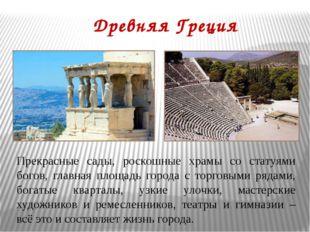 Древняя Греция Прекрасные сады, роскошные храмы со статуями богов, главная пл