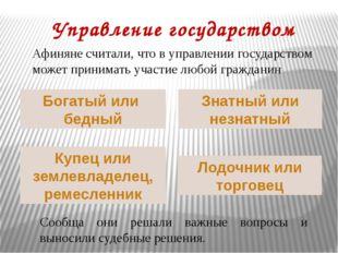 Управление государством Богатый или бедный Знатный или незнатный Купец или зе
