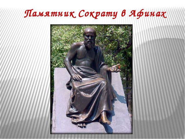 Памятник Сократу в Афинах